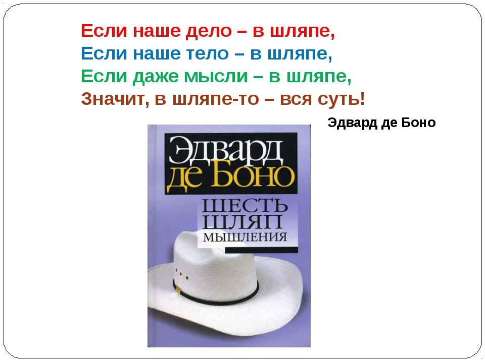Если наше дело – в шляпе, Если наше тело – в шляпе, Если даже мысли – в шляпе...