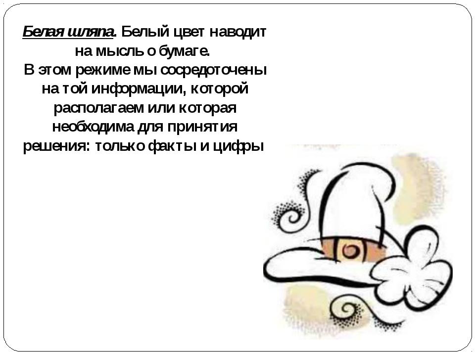 Белая шляпа. Белый цвет наводит на мысль о бумаге. В этом режиме мы сосредото...