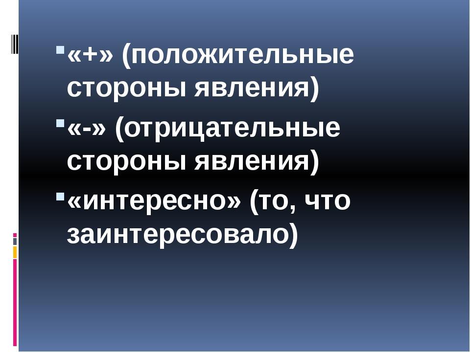 «+» (положительные стороны явления) «-» (отрицательные стороны явления) «инт...