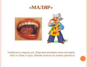 «МАЛЯР» Улыбнуться, открыть рот. Широким кончиком языка погладить небо от зу