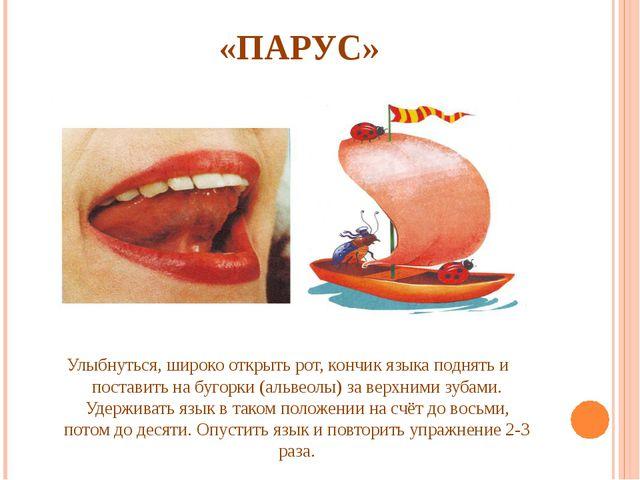 «ПАРУС» Улыбнуться, широко открыть рот, кончик языка поднять и поставить на...