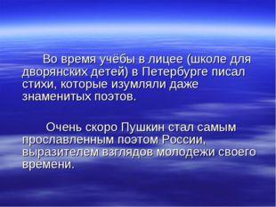 Во время учёбы в лицее (школе для дворянских детей) в Петербурге писал стихи