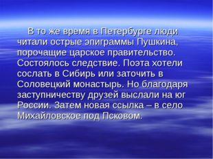 В то же время в Петербурге люди читали острые эпиграммы Пушкина, порочащие ц
