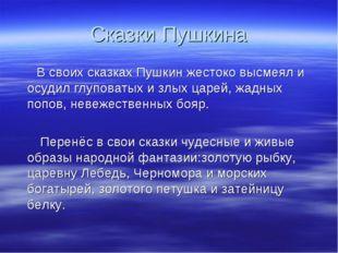 Сказки Пушкина В своих сказках Пушкин жестоко высмеял и осудил глуповатых и з