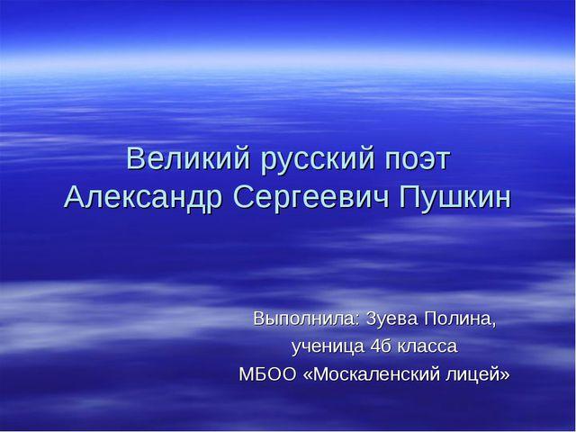 Великий русский поэт Александр Сергеевич Пушкин Выполнила: Зуева Полина, учен...