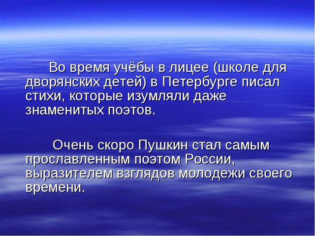Во время учёбы в лицее (школе для дворянских детей) в Петербурге писал стихи...