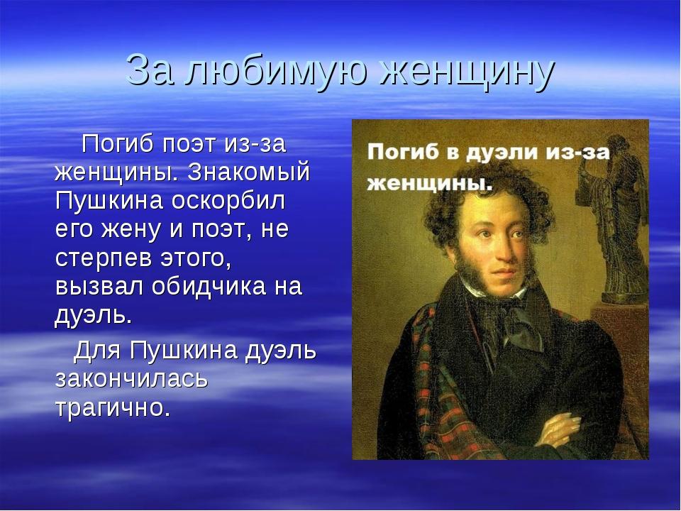 За любимую женщину Погиб поэт из-за женщины. Знакомый Пушкина оскорбил его же...