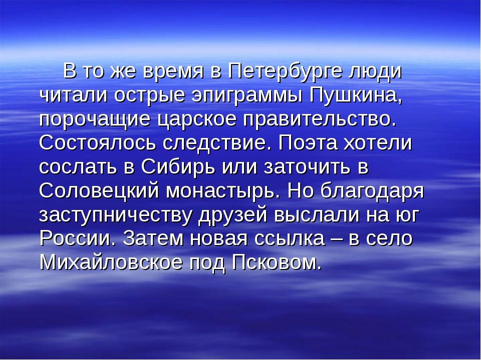 В то же время в Петербурге люди читали острые эпиграммы Пушкина, порочащие ц...