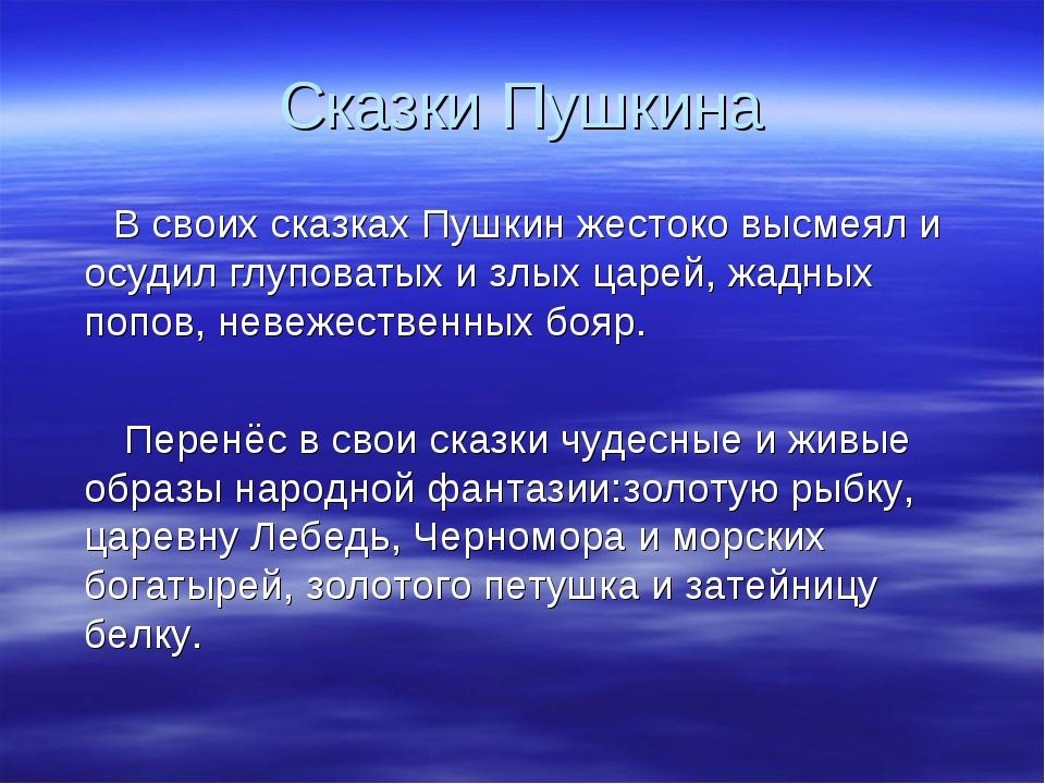 Сказки Пушкина В своих сказках Пушкин жестоко высмеял и осудил глуповатых и з...