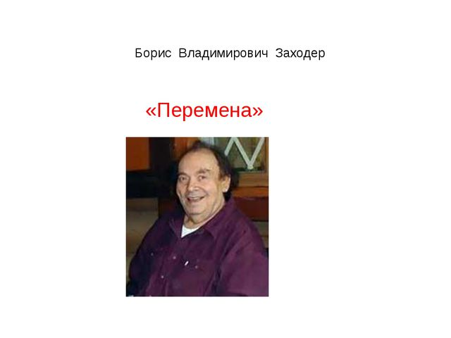 Борис Владимирович Заходер «Перемена»