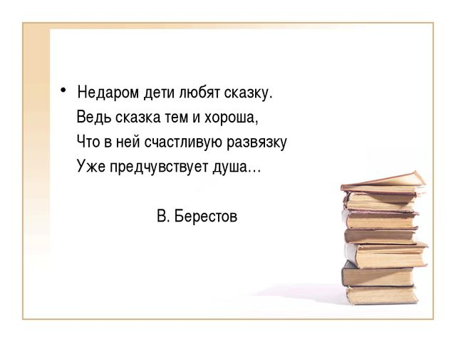 Недаром дети любят сказку. Ведь сказка тем и хороша, Что в ней счастливую ра...