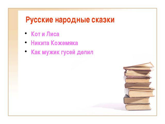 Русские народные сказки Кот и Лиса Никита Кожемяка Как мужик гусей делил