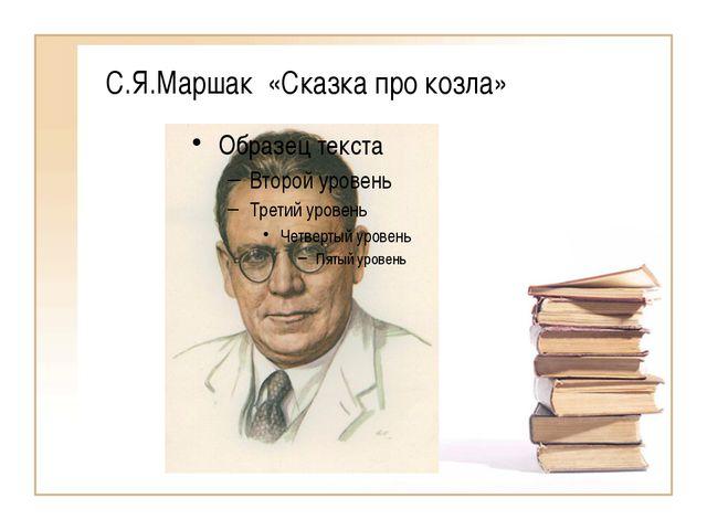 С.Я.Маршак «Сказка про козла»