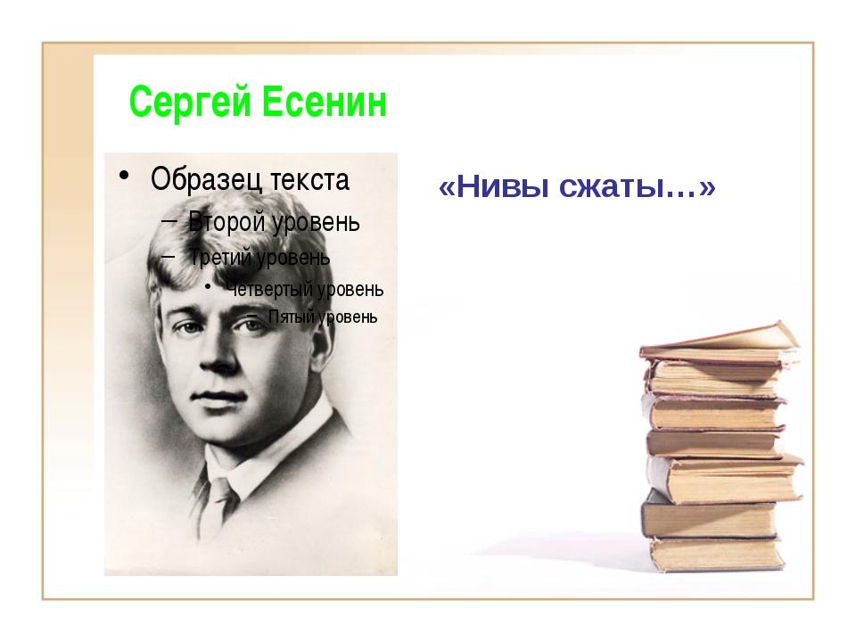 Сергей Есенин «Нивы сжаты…»