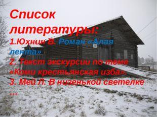 Список литературы: 1.Юхнин В. Роман «Алая лента» 2. Текст экскурсии по теме «