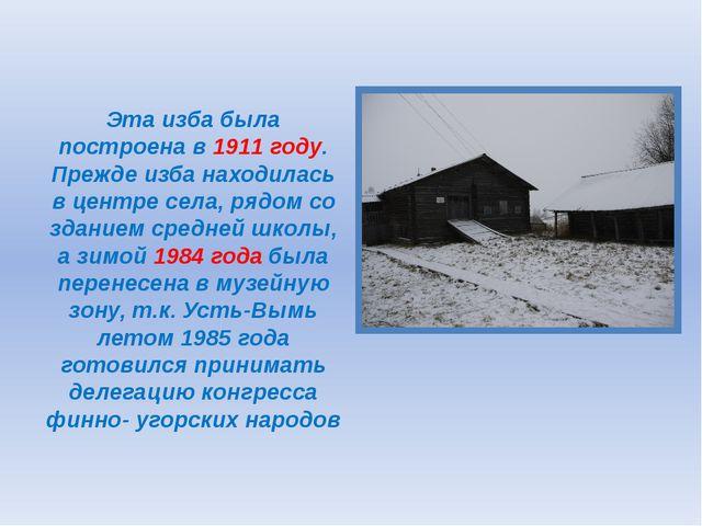 Эта изба была построена в 1911 году. Прежде изба находилась в центре села, ря...