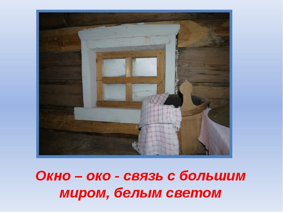 Окно – око - связь с большим миром, белым светом