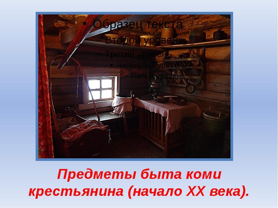 Предметы быта коми крестьянина (начало XX века).