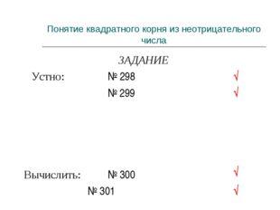 ЗАДАНИЕ Устно: № 298  № 299        Вычислить: № 300  № 30