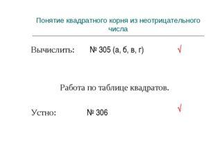 Вычислить: № 305 (а, б, в, г) Работа по таблице квадратов. Устно:  № 306 Пон