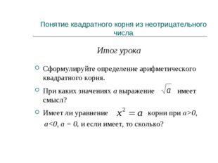 Итог урока Сформулируйте определение арифметического квадратного корня. При