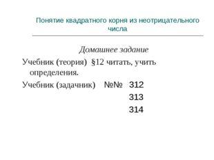 Домашнее задание Учебник (теория) §12 читать, учить определения. Учебник (зад