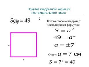Какова сторона квадрата ? Воспользуемся формулой Понятие квадратного корня из