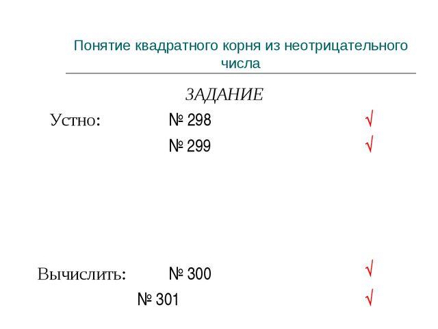 ЗАДАНИЕ Устно: № 298  № 299        Вычислить: № 300  № 30...