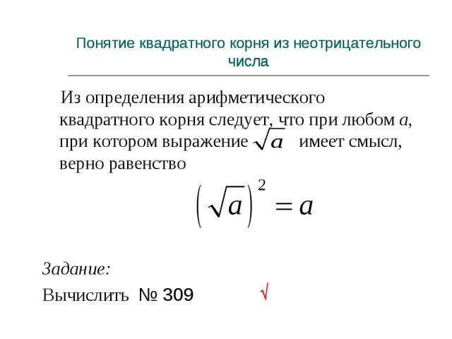 Из определения арифметического квадратного корня следует, что при любом а, п...