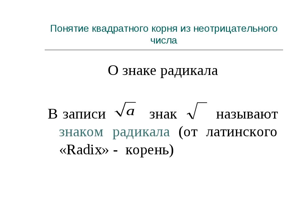 Понятие квадратного корня из неотрицательного числа О знаке радикала В записи...