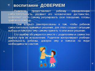 воспитание ДОВЕРИЕМ Родители предоставляют ребенку определенную самостоятел