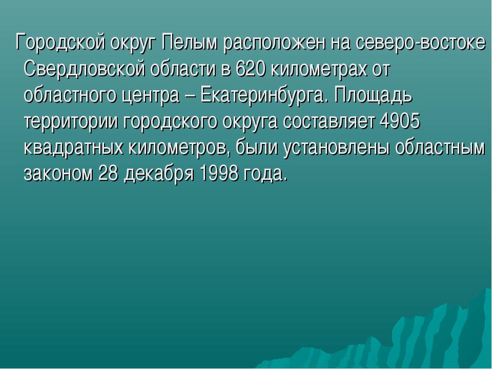 Городской округ Пелым расположен на северо-востоке Свердловской области в 62...