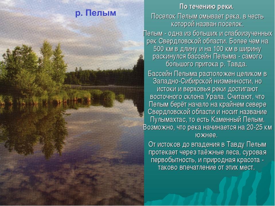 По течению реки. Поселок Пелым омывает река, в честь которой назван поселок....