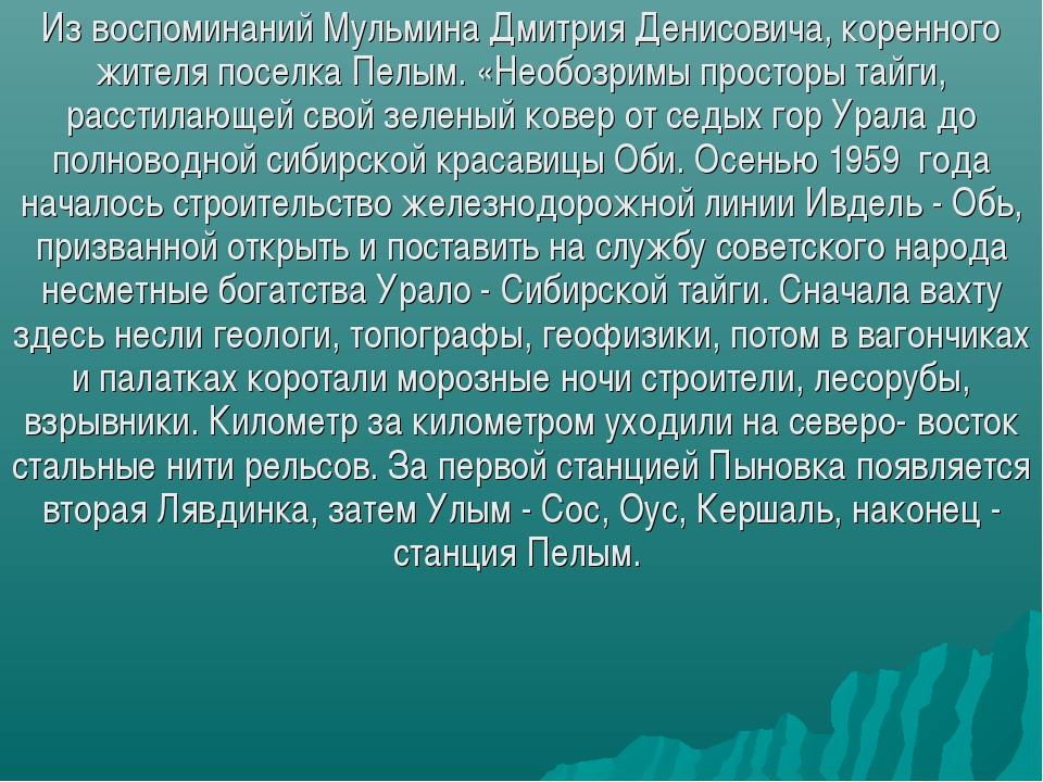 Из воспоминаний Мульмина Дмитрия Денисовича, коренного жителя поселка Пелым....