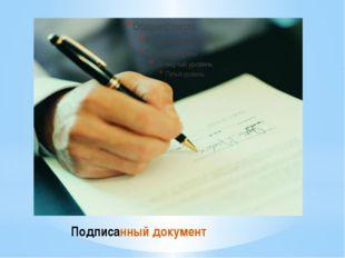 Подписанный документ