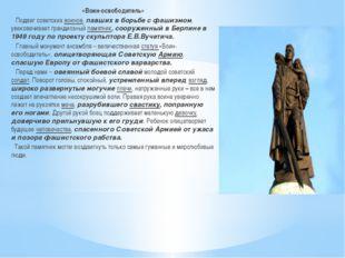 «Воин-освободитель» Подвиг советских воинов, павших в борьбе с фашизмом, ув