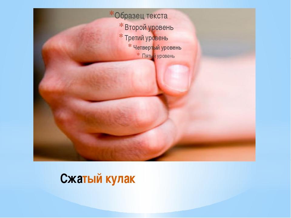 Сжатый кулак