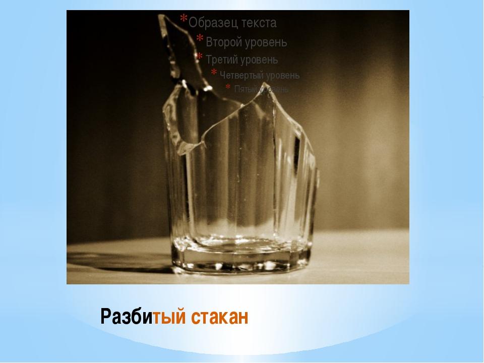 Разбитый стакан