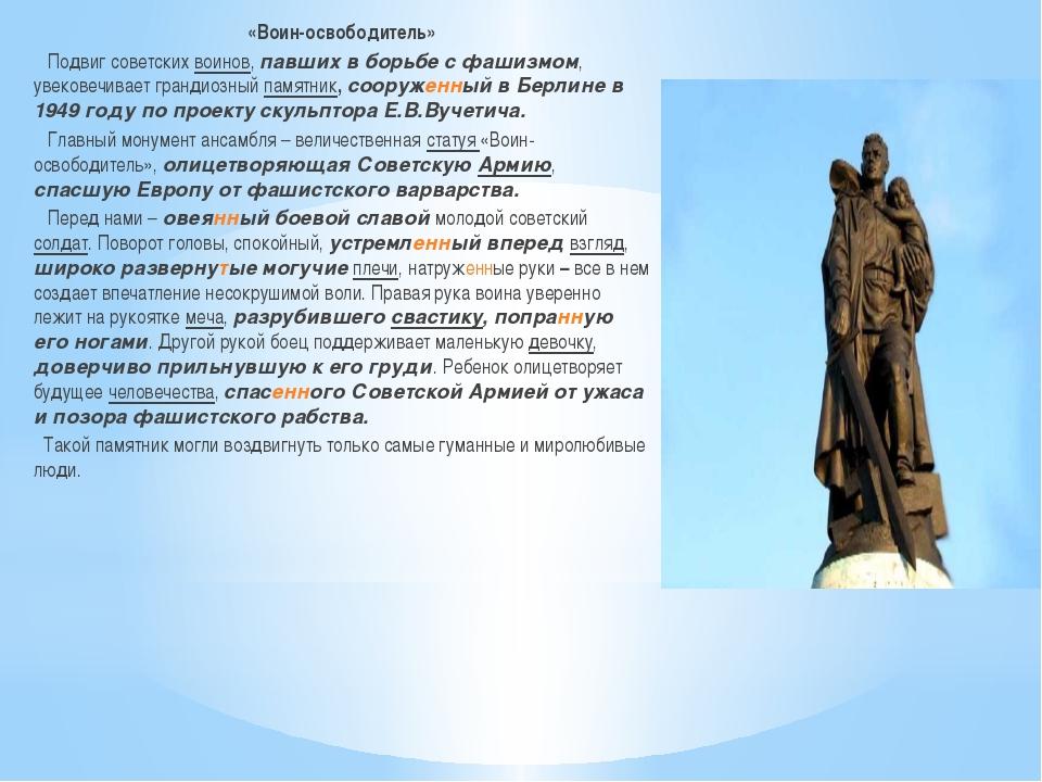 «Воин-освободитель» Подвиг советских воинов, павших в борьбе с фашизмом, ув...
