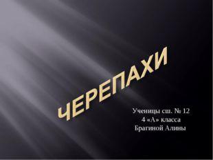 Ученицы сш. № 12 4 «А» класса Брагиной Алины