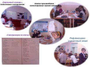 «Картинный словарь», подготовка к восприятию Анализ произведения, сопоставлен