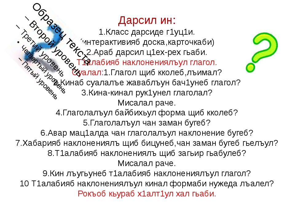 Дарсил ин: 1.Класс дарсиде г1уц1и. (интерактивияб доска,карточкаби) 2.Араб да...