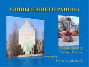 Выполнил работу: Лопатин Максим, учащийся МАОУ «СОШ № 99»