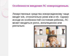 Особенности введения ЛС новорожденным. Лекарственные средства новорожденному