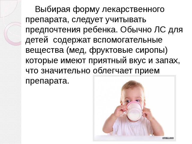 Выбирая форму лекарственного препарата, следует учитывать предпочтения ребен...