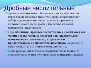 Дробные числительные Дробное числительное обычно состоит из двух частей: перв