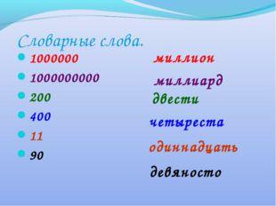Словарные слова. 1000000 1000000000 200 400 11 90 миллион миллиард двести чет