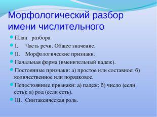 Морфологический разбор имени числительного План разбора I.Часть речи. Общее