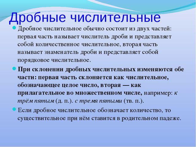 Дробные числительные Дробное числительное обычно состоит из двух частей: перв...