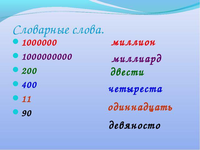 Словарные слова. 1000000 1000000000 200 400 11 90 миллион миллиард двести чет...